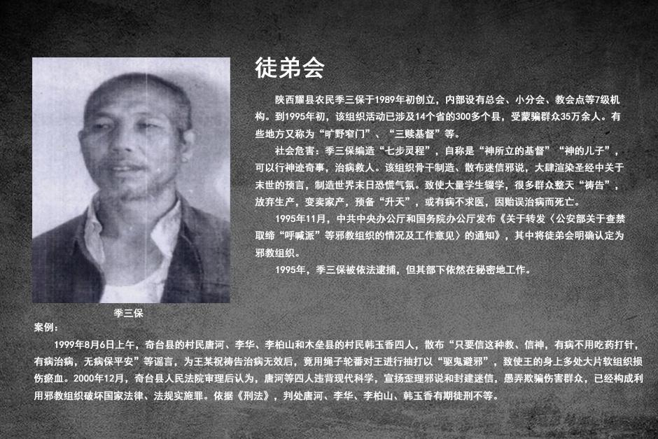 国内外邪教旧照:50年代中国曾铲除最大邪教(7