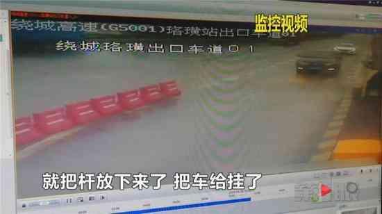重庆一车辆过ETC被栏杆砸中 驾驶员却要负全责