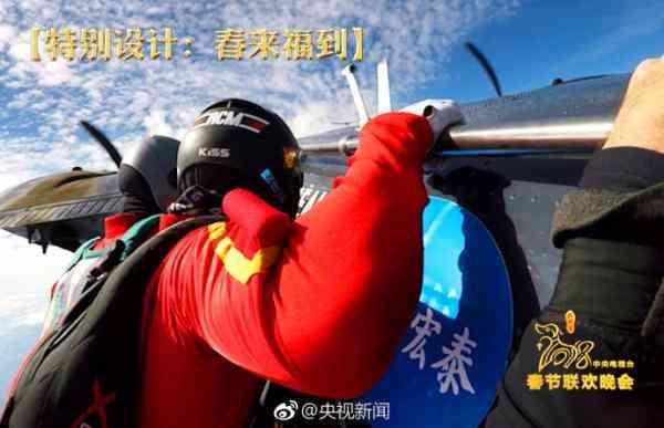 """神操作!48名极限跳伞运动员空中拼""""福""""字"""