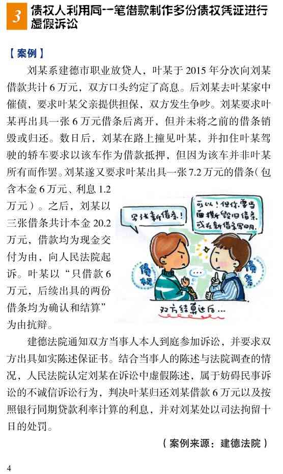 真官司里面的假名堂 杭州中院发布这十大典型案例