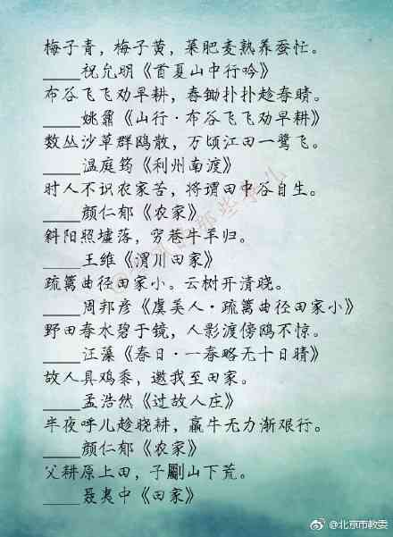 86句经典田园诗词,值得收藏!