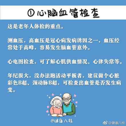 老人体检不可不查的11个项目