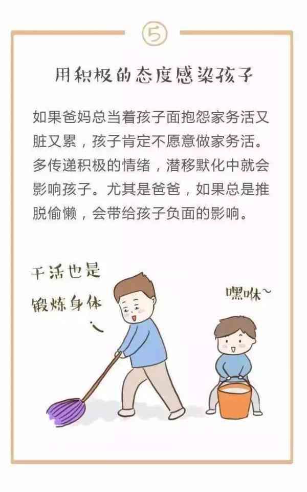 儿童做家务年龄对照表,舍不得用孩子才是害了他!